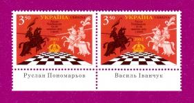 2002 ДВЕ марки Шахматы ПОЛЕ С НАДПИСЬЮ