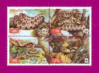 2002 N445-448 сцепка Фауна Полоз леопардовый