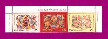 2002 часть листа Скарбы музеев ВЕРХ