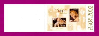 2002 буклет N1 Цирк Европа CEPT