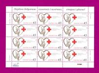 2003 лист Красный крест