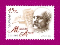 2003 Mi:UA558 150th Birth Anniversary of Mikola Arkas. Composer