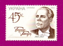 2003 Mi:UA594 Birth Centenary of Boris Gmirya. Composer