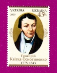 2003 Mi:UA603 225th Birth Anniversary of Grigory Kvitka-Osnovjanenko. Writer