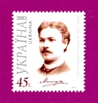2003 Mi:UA586 150th Birth Anniversary of Aleksandr Mishuga. Opera singer