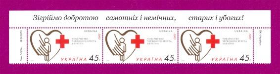 2003 часть листа Красный крест ВЕРХ