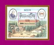 Souvenir sheet 170th Anniversary of Kiev University with overprint