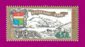 2004 Mi:UA659 2500th Anniversary of Balaklava. Crimea