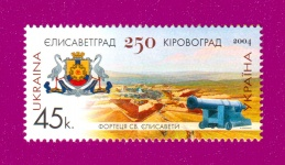 2004 Mi:UA667 250th Anniversary of Kirovograd