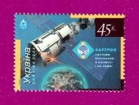 2004 Космос Хартрон