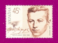 2004 Mi:UA631 Birth Centenary of Sergey Lifar. Choreographer