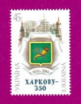 2004 Mi:UA661 350th Anniversary of Kharkov
