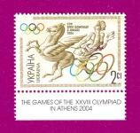 2004 Олимпиада в Афинах НАДПИСЬ НА ПОЛЕ