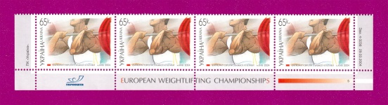 2004 Mi:UA633 Part of the Minisheet European Weight Lifting Championship. DOWN