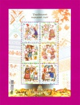 2005 Mi:UA760C-765C (block53) Souvenir sheet Traditional Costumes