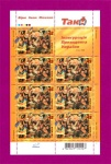 2005 Mi:UA695 Klb Minisheet Independence Square without DATE