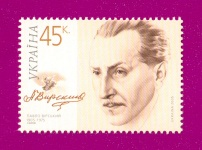 2005 Mi:UA696 Birth Centenary of Pavlo Virsky