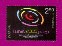 2005 Mi:UA731 World Summit Tunis