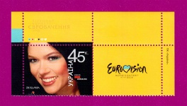 2005 Mi:UA717 Ruslana on Song Contest Eurovision with coupons