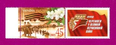 2005 60-лет Победы С КУПОНОМ