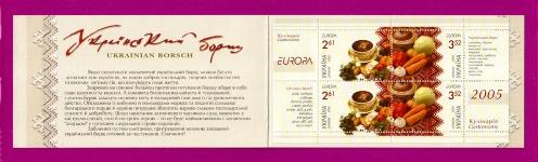 2005 блок в буклете Борщ Кулинария