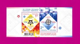 2006 блок 50-лет маркам Европы