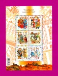 2006 Mi:UA825C-830C (block58) Souvenir sheet Traditional Costumes