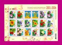 2006 N753-770 блок 5-ый и 6-ой Стандарты Цветы
