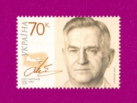 2006 Mi:UA768 Birth Centenary of Oleg Antonov. Aviation
