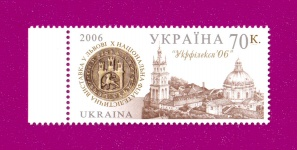 2006 Mi:UA812 Tenth National Philatelic Exhibition in Lvov
