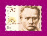 2006 Mi:UA807 150th Birth Anniversary of Ivan Franko
