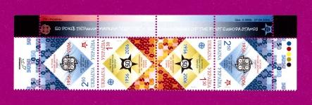 2006 тет-беш 50-лет маркам Европы УГЛОВОЙ