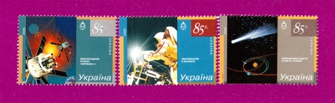 2006 Mi:UA782-784 Ukraine - Cosmic State. Space SERIES