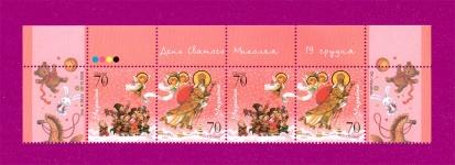 2006 часть листа Святой Николай ВЕРХ
