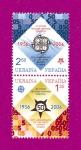 2006 сцепка 50-лет маркам Европы