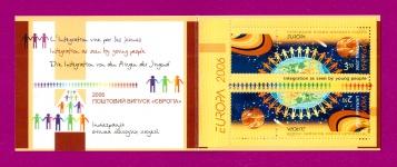 2006 блок в буклете Интеграция