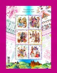 2007 Mi:UA918C-923C (block65) Souvenir sheet Traditional Costumes