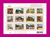 2007 Mi:UA908-913 (block64) Souvenir sheet Ukrainian Peasant House 02-10-2007