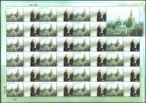 2007 лист власна марка Киев Лавра