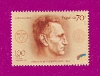 2007 Mi:UA877 Birth Centenary of Roman Shukhevich