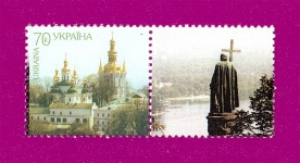 2007 Mi:UA845 Zf My Stamp. Kievo-Pecherskaja Lavra with coupons