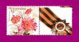 2007 Mi:UA844 Zf My Stamp. Flowers with coupons
