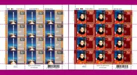 2007 листы комплект Космос