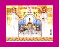 Souvenir sheet 900th Annversary of Mikhailovsky Monastery