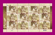 2008 Mi:UA949-950 Klb Minisheet Birth Bicentenary of Nikolai Gogol