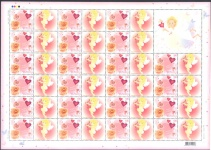 Minisheet My Stamp. Valentine Day
