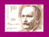 2008 марка Чорновил