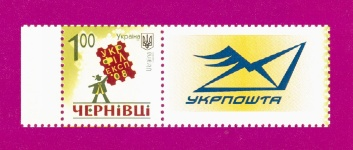 2008 Mi:UA995 Zf My Stamp. Ukrainian Philatelic Exhibition in Chernovtsi with coupons