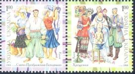 Почтовые марки Украины 2008 сцепка Народная одежда Крым