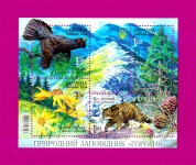 2009 Mi:UA1038-1041 (block75) Souvenir sheet Natural Game Reserve Gorgany